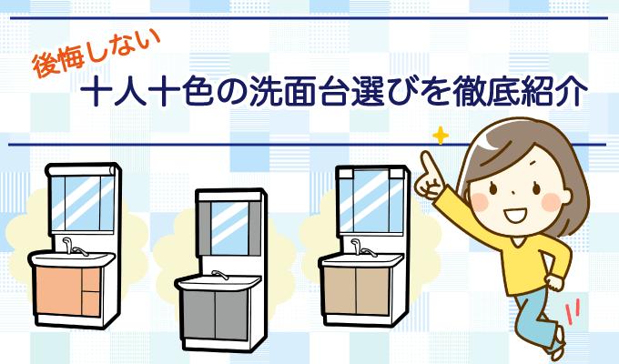 後悔しない十人十色のリフォーム洗面台を徹底紹介のイメージ