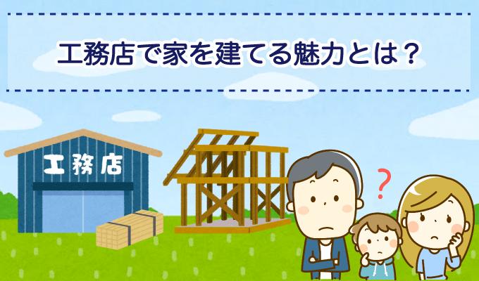 工務店で家を建てる魅力とは?ハウスメーカーとの違いを解説!のイメージ