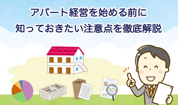 アパート経営を始める前に知っておきたい注意点を徹底解説のイメージ