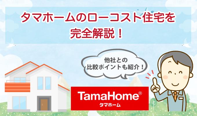 タマホームのローコスト住宅を完全解説!他社との比較ポイントも紹介のイメージ