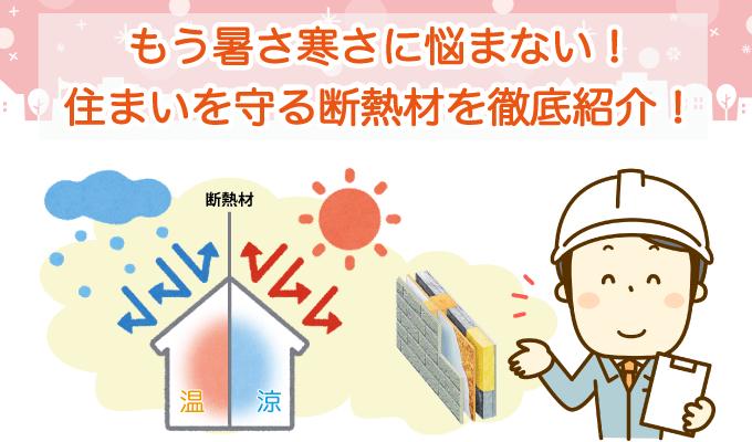 もう暑さ寒さに悩まない!住まいを守るリフォーム断熱を徹底紹介のイメージ