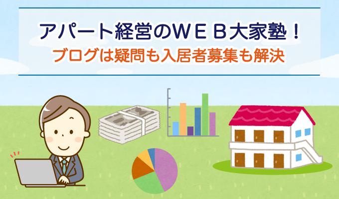 アパート経営のWEB大家塾!ブログは疑問も入居者募集も解決のイメージ