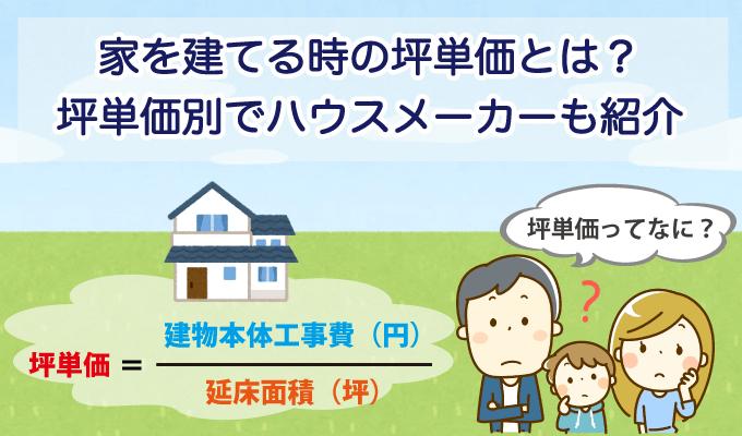 家を建てる時の坪単価とは?坪単価別でハウスメーカーも紹介のイメージ
