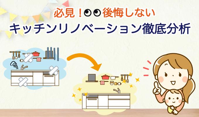 必見!後悔しないキッチンリノベーション徹底分析のイメージ