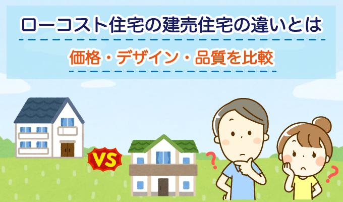 ローコスト住宅と建売住宅の違いとは!価格・デザイン・品質を比較のイメージ