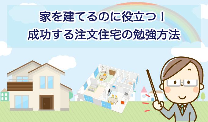 家を建てるのに役立つ!成功する注文住宅の勉強方法のイメージ