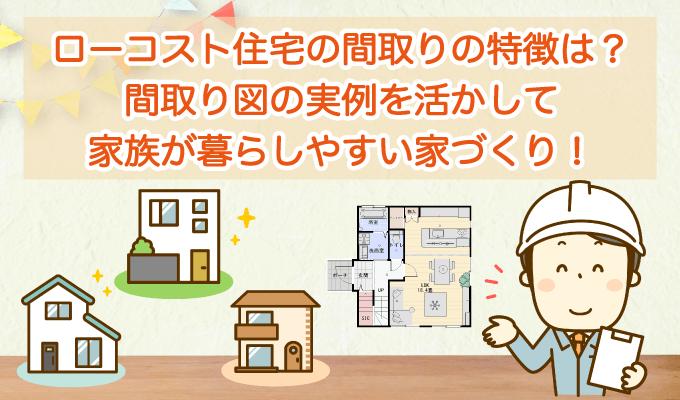ローコスト住宅の間取りの特徴は?間取り図の実例を活かして家族が暮らしやすい家づくり!のイメージ