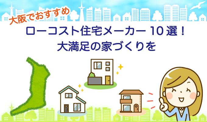 大阪でおすすめのローコスト住宅メーカー10選!大満足の家づくりをのイメージ