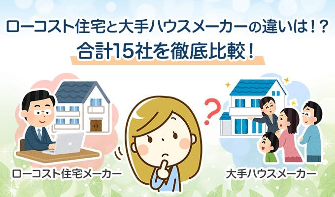 ローコスト住宅と大手ハウスメーカーの違いは!?合計15社を徹底比較!のイメージ