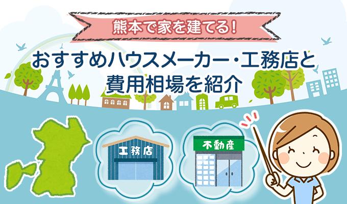 熊本で家を建てる!おすすめハウスメーカー・工務店と費用相場を紹介のイメージ