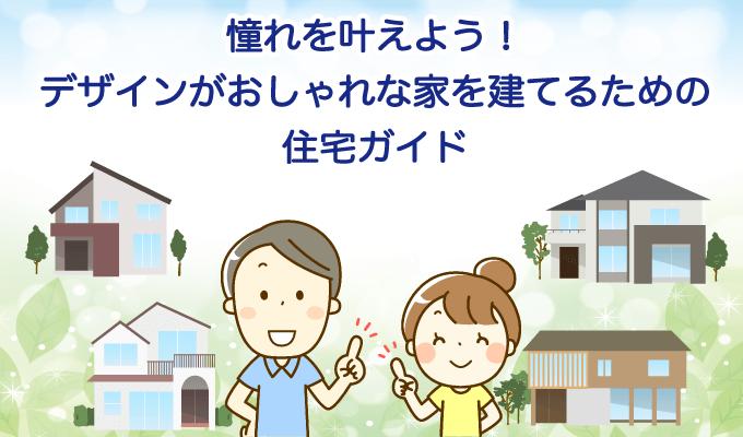 憧れを叶えよう!デザインがおしゃれな家を建てるための住宅ガイドのイメージ