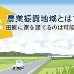 【農業振興地域とは?田圃に家を建てるのは可能?農地法と申請の流れ】のイメージ