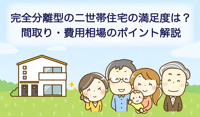 【完全分離型の二世帯住宅の満足度は?間取り・費用相場のポイント解説】のイメージ