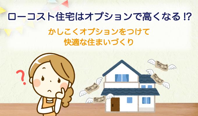 ローコスト住宅はオプションで高くなる!?かしこくオプションをつけて快適な住まいづくりのイメージ