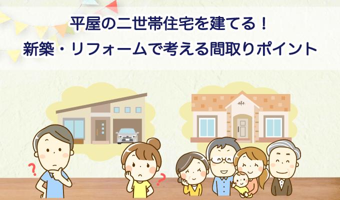 平屋の二世帯住宅を建てる!新築・リフォームで考える間取りポイントのイメージ