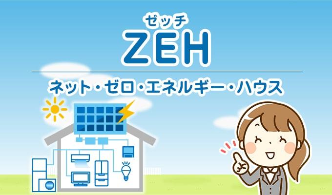 ZEHのイメージ