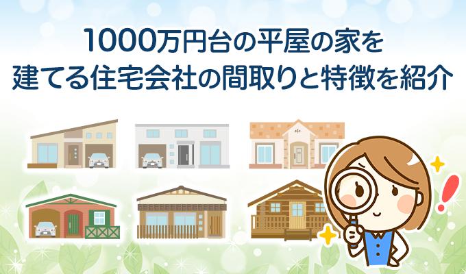 1000万円台の平屋の家を建てる住宅会社の間取りと特徴を紹介のイメージ
