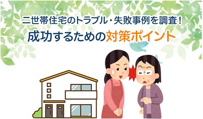 【二世帯住宅のトラブル・失敗事例を調査!成功するための対策ポイント】のイメージ