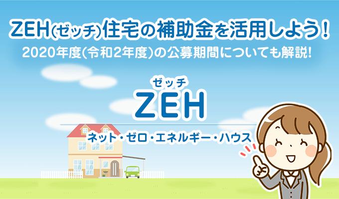 ZEH(ゼッチ)住宅の補助金を活用しよう!2020年度(令和2年度)の公募期間についても解説!のイメージ