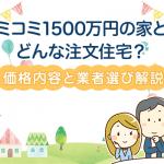 コミコミ1500万円の家とはどんな注文住宅?価格内容と業者選び解説のイメージ